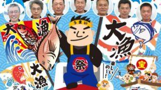 福岡で魚といえば「道の駅むなかた」第1回鮮魚まつり開催中