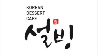 天神VIOROに韓国デザートカフェ『ソルビン天神』オープン
