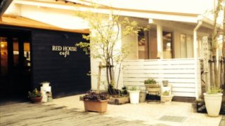 糸島でおすすめランチ『RED HOUSE cafe(レッドハウスカフェ)』