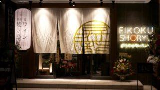 福岡にロンドンで人気の『EIKOKU SHORYU』オープン!