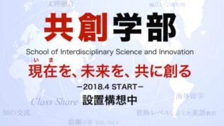九州大学に『共創学部』誕生!平成30年4月に新設!