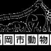 福岡市動植物園2017年新春企画まとめ