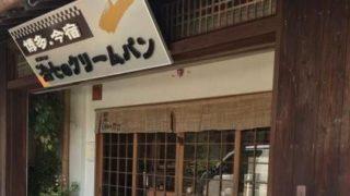 【今宿パン】治七のクリームパンは、一度は訪れたい美味しいパン屋さん