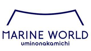 マリンワールド海の中道の新コンセプトとロゴ発表