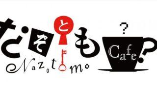 【天神・カフェ】なぞともCafe福岡天神店オープン!謎解きとカフェを楽しもう。