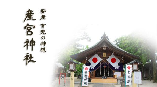 出典:産宮神社