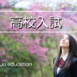 【佐賀県・高校入試】志願倍率確定!佐賀県の入試制度解説