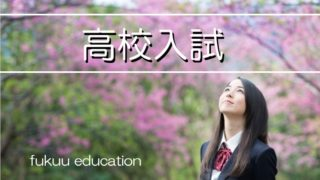 2019年度福岡県公立高校入試合格点予想【学区別一覧付】