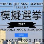 FUKUOKA模擬選挙2017開催!未来の福岡市長を選ぼう!!