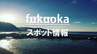 福岡の秋に訪れたいおすすめのパワースポット選!ドライブにも最適!