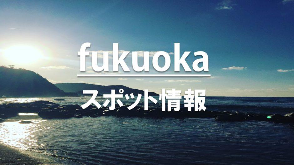 福岡のスポット情報です。