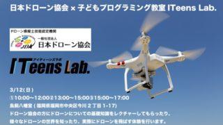 福岡市でドローン体験教室開催!マナーや基礎知識をレクチャー