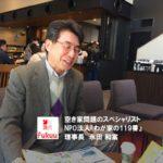 「わが家の119番」理事長・永田和富が語る 空き家の総合対策