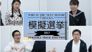 明日FUKUOKA模擬選挙2017開催!5人の立候補者の演説に期待