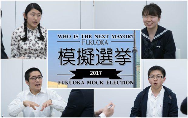 FUKUOKA模擬選挙2017