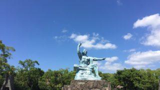 長崎平和公園・原爆資料館へ行こう!日本人が忘れてはならないもの