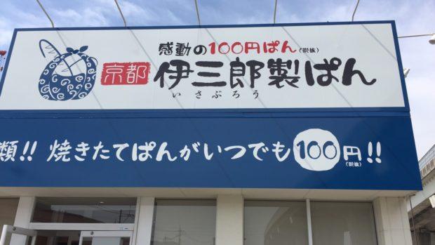 伊三郎製ぱん伊都店