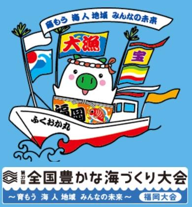 全国豊かな海づくり大会
