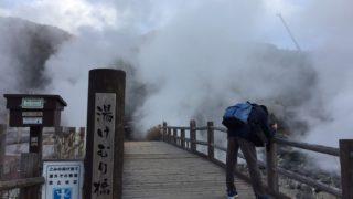 福岡から2時間のドライブコース「雲仙を満喫」大門松と地獄と蒸し釜料理