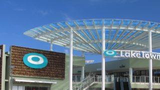 スペースワールド跡地にイオンの大型アウトレット・レジャー施設がオープンへ