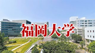 福岡大学平成30年一般入試はじまる!実質倍率は3.2倍程度