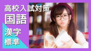 福岡県公立入試「国語の漢字の読み書き対策問題」