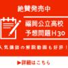 2019年度福岡県公立入試予想テスト問題の決定版
