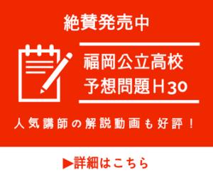 福岡県公立入試予想テスト