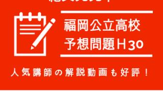 平成30年度福岡県公立入試予想テスト問題の決定版!