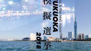 福岡模擬選挙2018開催!未来の福岡市長を選ぼう