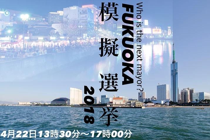福岡模擬選挙2018