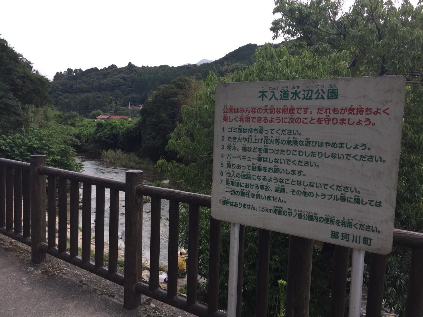 不入道水辺公園1