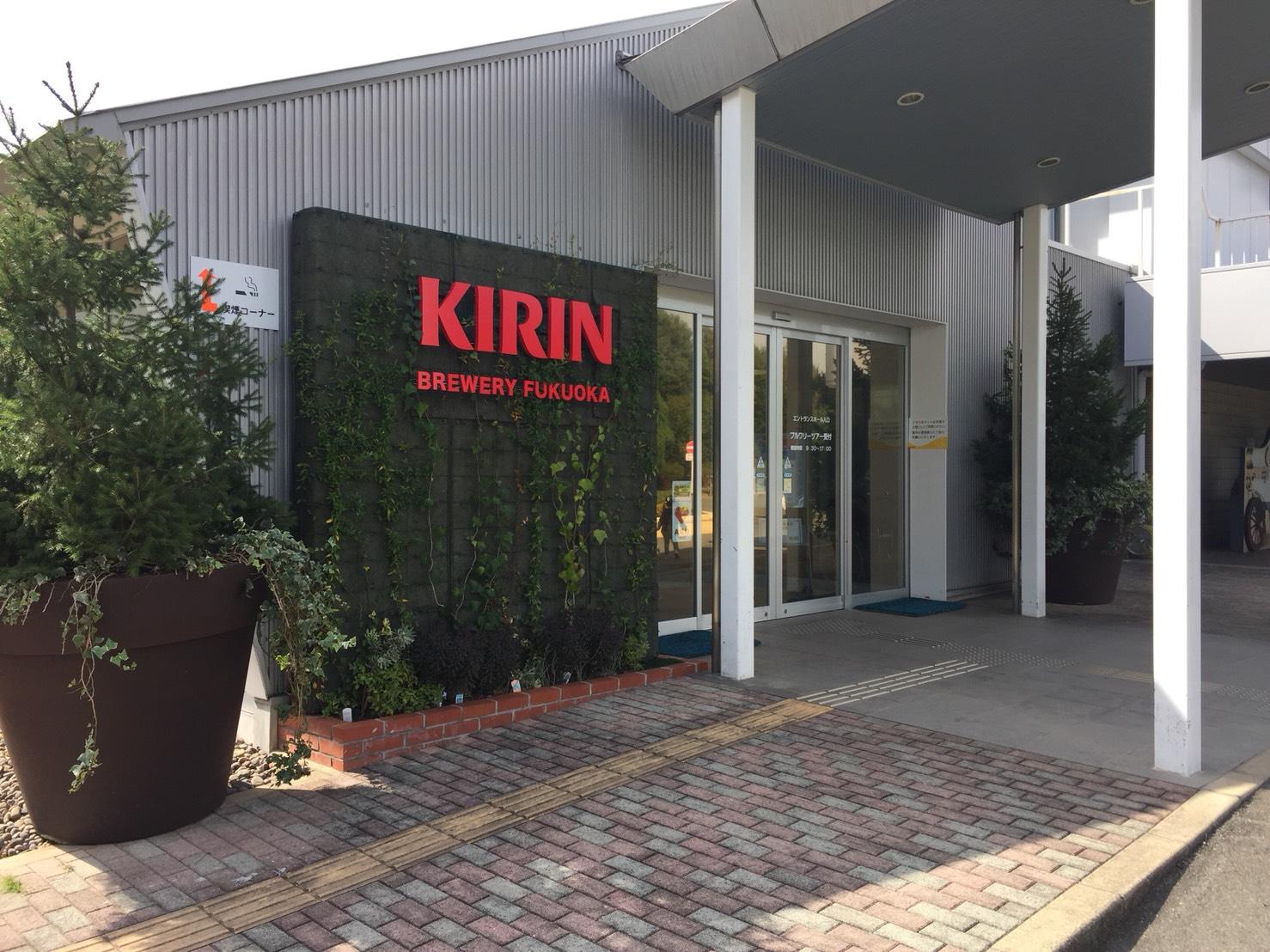 キリン福岡工場