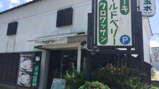 糸島「ワイルドベリー」雷山の麓でつくられるケーキとロールケーキ