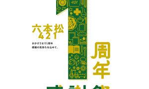 六本松421開業1周年 9/21~10/8はナイトマーケットなどイベント満載