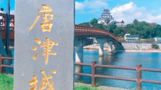 【福岡から唐津】唐津城の天守閣から唐津市内を一望 デートスポット
