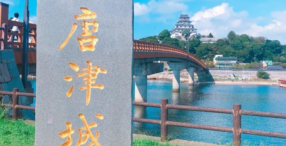 唐津城 桟橋