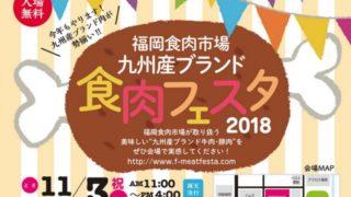 九州産ブランド肉が試食できる!「食肉フェスタ2018」福岡市役所ふれあい広場