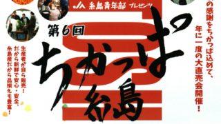 新鮮な糸島野菜!第6回「ちかっぱ糸島 農産祭」12/9(日)開催