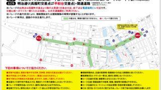 本日開催!福岡ソフトバンクホークス日本一祝賀パレード2018