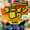響灘グリーンパーク「ラーメン祭り2019」筑豊ラーメンフェス参加10店舗集結