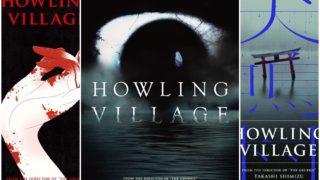 映画「犬鳴村」2020年公開!福岡の心霊スポット
