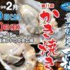 門司港レトロのかき焼き祭り 2019年2月9日(土)~10日(日)開催