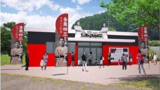 大河ドラマ「いだてん」和水町に生家記念館とミュージアム開館