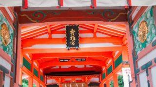 【福岡・東区】香椎宮の参拝・不老水|福岡でも格式の高い神社の1つとして有名
