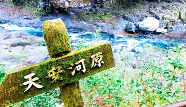 天安河原1