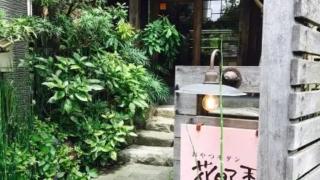 和biカフェ 母屋 今宿にある手作りが料理がおいしいカフェ
