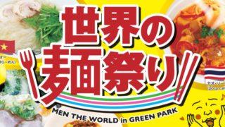響灘グリーンパーク「世界の麺祭り2019」2月23日(土)~24日(日)開催