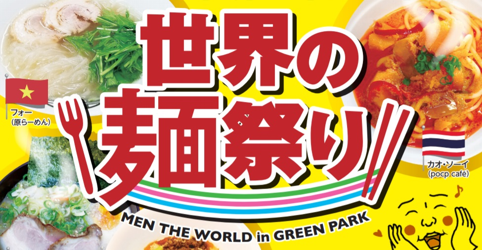 世界の麺祭り2019