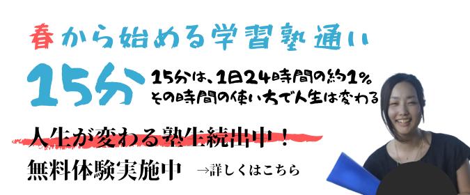 姪浜駅前塾